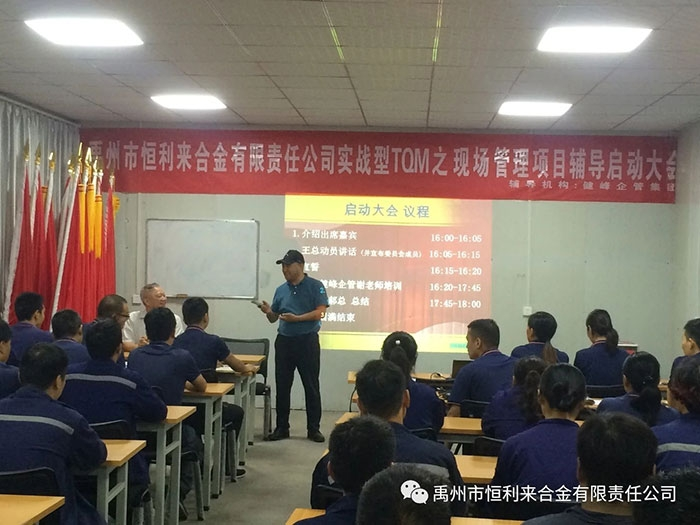 联手台湾建峰5S管理1