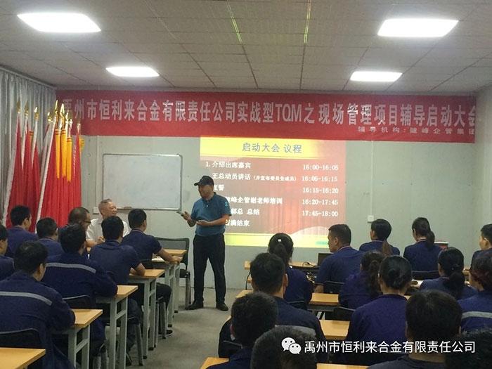 联手台湾建峰5S管理2