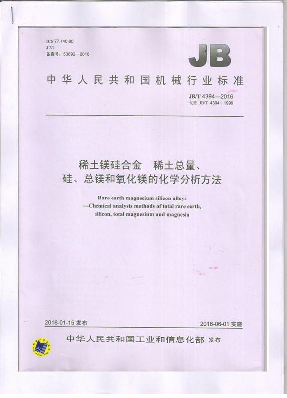 稀土镁硅合金-稀土总量、硅、总镁和氧化镁的化学分析方法